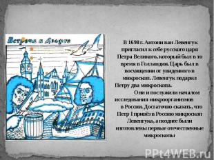 В 1698 г. Антони ван Левенгук пригласил к себе русского царя Петра Великого, кот