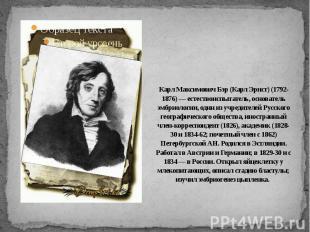 Карл Максимович Бэр (Карл Эрнст) (1792-1876) — естествоиспытатель, основатель эм