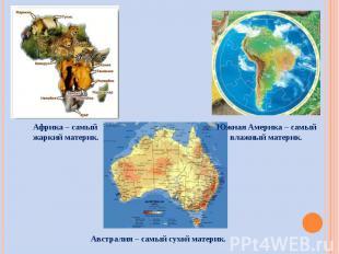 Африка – самый жаркий материк. Южная Америка – самый влажный материк. Австралия