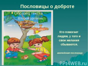 Пословицы о доброте Кто помогает людям, у того и свои желания сбываются.английс