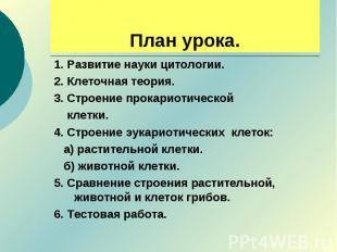 1. Развитие науки цитологии.2. Клеточная теория.3. Строение прокариотической кле
