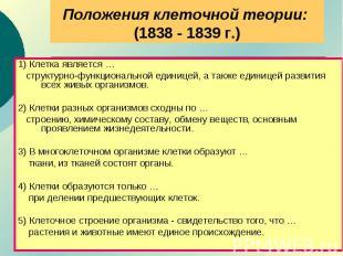 Положения клеточной теории: (1838 - 1839 г.) 1) Клетка является … структурно-фун