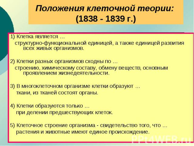 Положения клеточной теории: (1838 - 1839 г.) 1) Клетка является … структурно-функциональной единицей, а также единицей развития всех живых организмов.2) Клетки разных организмов сходны по … строению, химическому составу, обмену веществ, основным про…