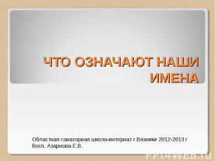 Что означают наши имена Областная санаторная школа-интернат г.Вязники 2012-2013