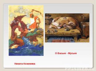 Никита Кожемяка О Ваське - Муське
