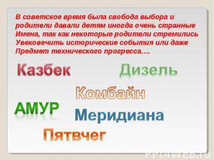 В советское время была свобода выбора и родители давали детям иногда очень стран