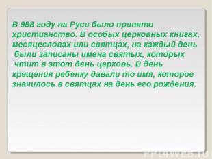 В 988 году на Руси было принято христианство. В особых церковных книгах, месяцес