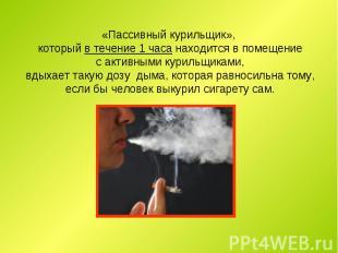 «Пассивный курильщик», который в течение 1 часа находится в помещение с активным