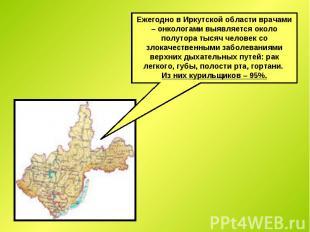 Ежегодно в Иркутской области врачами – онкологами выявляется около полутора тыся
