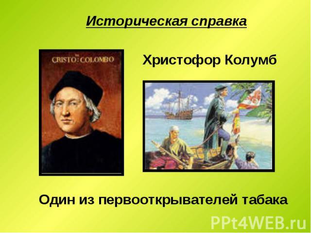 Историческая справка Христофор Колумб Один из первооткрывателей табака