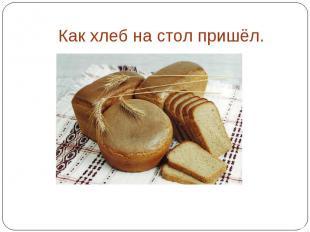 Как хлеб на стол пришёл