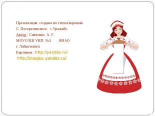 Презентация создана по стихотворениюС. Погореловского « Урожай».Автор : Савченко