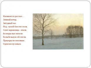 Начинается рассказ…Зимний вечер,Звёздный час.Под луной блестят поля,Спит кормили