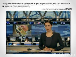 Экстренные новости: «Радиационный фон на российском Дальнем Востоке не превышает