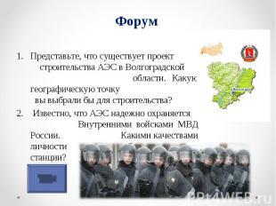 Форум Представьте, что существует проект строительства АЭС в Волгоградской облас