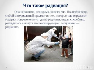 Что такое радиация? Она непонятна, невидима, неосязаема. Но любая вещь, любой ма