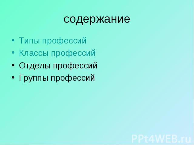 содержание Типы профессийКлассы профессийОтделы профессийГруппы профессий