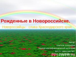Рожденные в Новороссийске. Новороссийцы - слава Краснодарского края Автор: учите