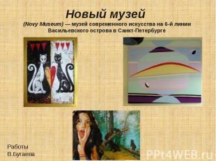Новый музей (Novy Museum)— музей современного искусства на 6-й линии Васильевск
