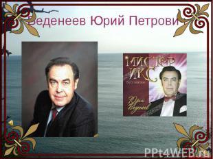 Веденеев Юрий Петрович