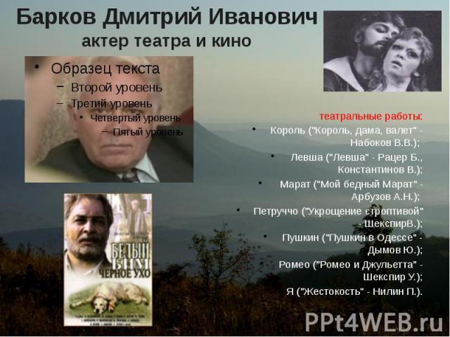 Барков Дмитрий Ивановичактер театра и кино театральные работы:Король (
