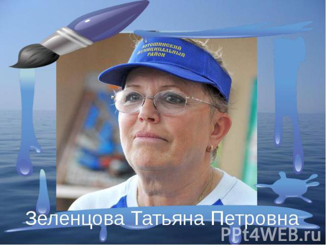 Зеленцова Татьяна Петровна