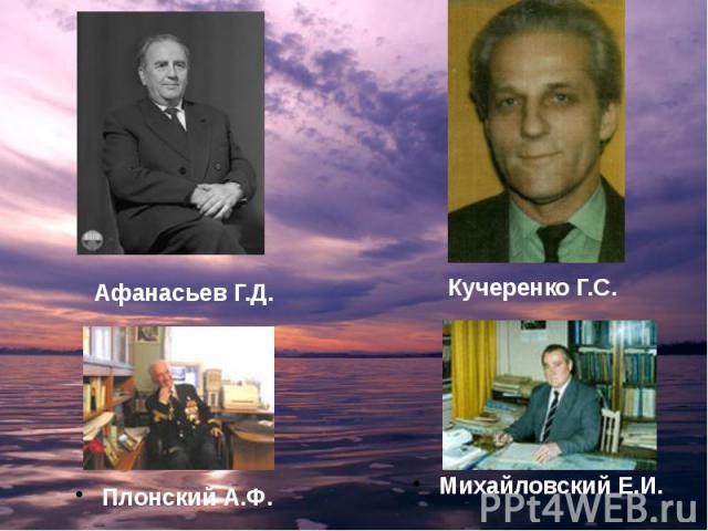 Афанасьев Г.Д. Плонский А.Ф. Кучеренко Г.С. Михайловский Е.И.