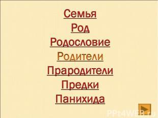 СемьяРодРодословиеРодителиПрародителиПредкиПанихида