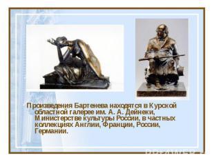 Произведения Бартенева находятся в Курской областной галерее им. А. А. Дейнеки,
