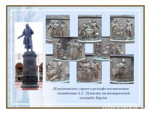 28 пушкинских героев в рельефе постамента памятника А.С. Пушкину на театральной