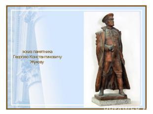 эскиз памятника Георгию Константиновичу Жукову