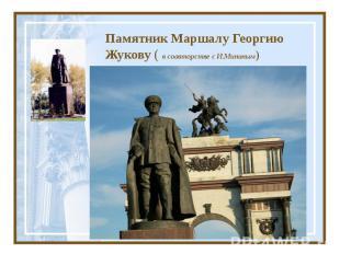 Памятник Маршалу Георгию Жукову ( в соавторстве с И.Мининым)