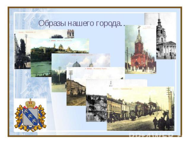 Образы нашего города…