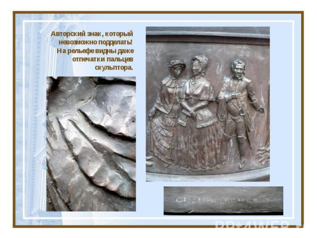 Авторский знак, который невозможно подделать! На рельефе видны даже отпечатки пальцев скульптора.