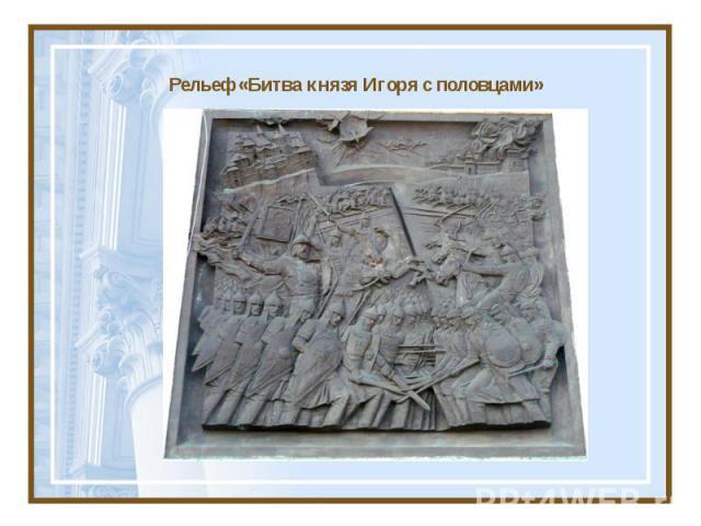 Рельеф «Битва князя Игоря с половцами»
