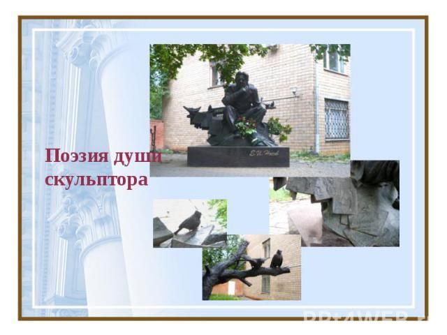 Поэзия души скульптора