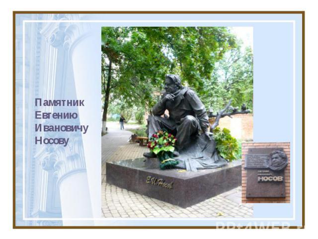 Памятник Евгению Ивановичу Носову