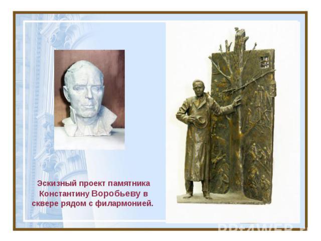 Эскизный проект памятника Константину Воробьеву в сквере рядом с филармонией.