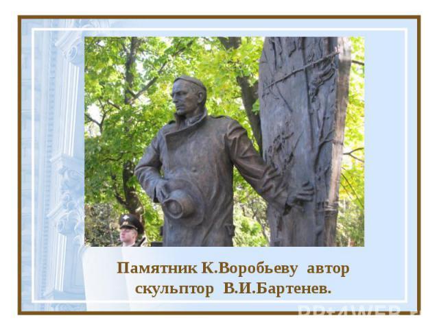 Памятник К.Воробьеву автор скульптор В.И.Бартенев.