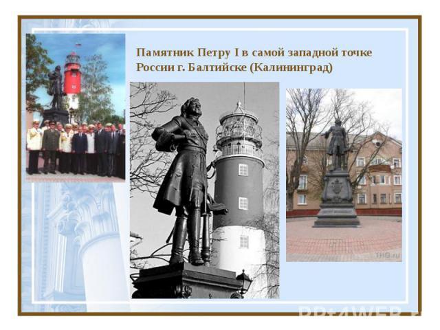 Памятник Петру I в самой западной точке России г. Балтийске (Калининград)