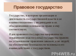 Правовое государство Государство, в котором организация и деятельность государст