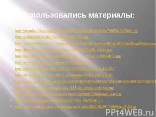 Использовались материалы: http://susanin.udm.ru/upload/iblock/c89/c89eb6a1027d23
