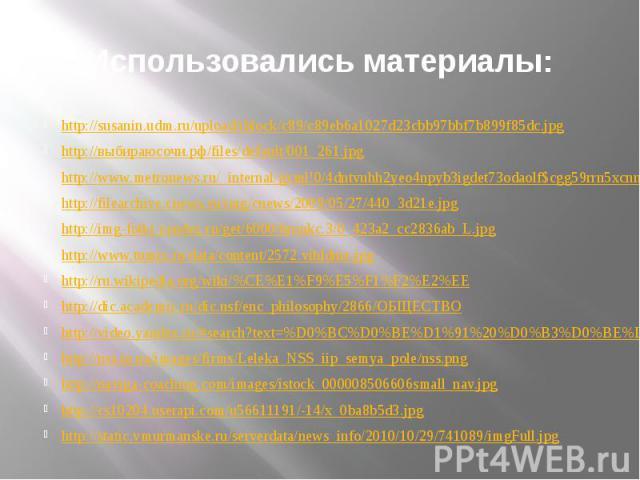 Использовались материалы: http://susanin.udm.ru/upload/iblock/c89/c89eb6a1027d23cbb97bbf7b899f85dc.jpghttp://выбираюсочи.рф/files/default/001_261.jpghttp://www.metronews.ru/_internal/gxml!0/4dntvuhh2yeo4npyb3igdet73odaolf$cgg59rrn5xcnncbs9s2wvwt57s1…
