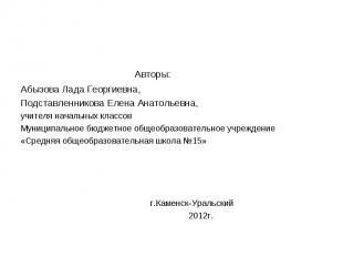 Авторы: Абызова Лада Георгиевна,Подставленникова Елена Анатольевна,учителя начал