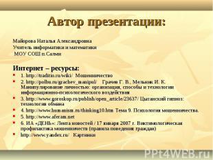 Автор презентации: Майорова Наталья АлександровнаУчитель информатики и математик