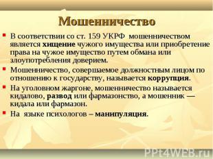 В соответствии со ст. 159 УКРФ мошенничеством является хищение чужого имущества