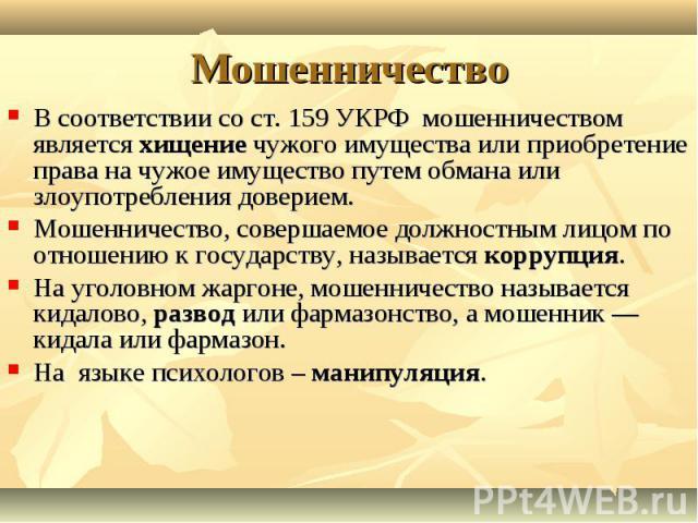 В соответствии со ст. 159 УКРФ мошенничеством является хищение чужого имущества или приобретение права на чужое имущество путем обмана или злоупотребления доверием. Мошенничество, совершаемое должностным лицом по отношению к государству, называется …