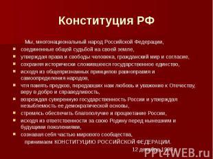 Конституция РФ Мы, многонациональный народ Российской Федерации,соединенные обще