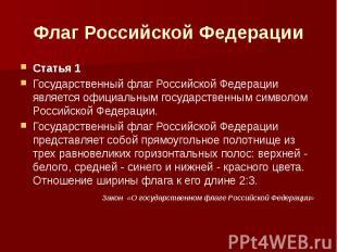 Флаг Российской Федерации Статья 1Государственный флаг Российской Федерации явля