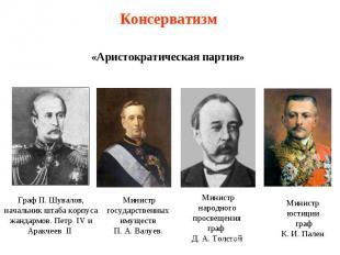 Консерватизм «Аристократическая партия» Граф П. Шувалов, начальник штаба корпуса